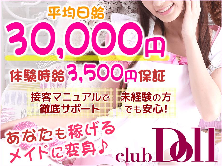 club Doll(クラブドール)