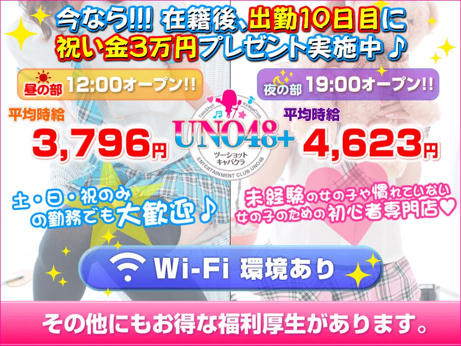 U.N.O48+(ユーエヌオー)