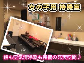 【待機室】鏡も空気清浄器も完備の充実空間♪